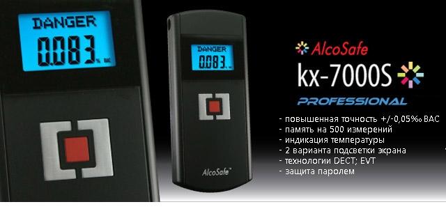 Профессиональная S серия kx-7000s